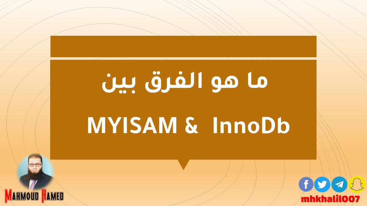 ما هو الفرق بين MYISAM و InnoDb