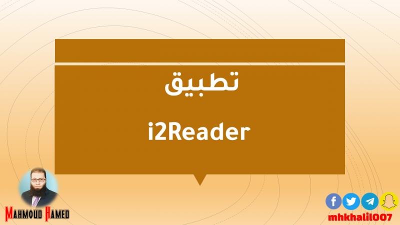 تطبيق i2Reader