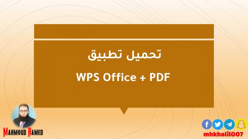 تحميل تطبيق WPS Office + PDF