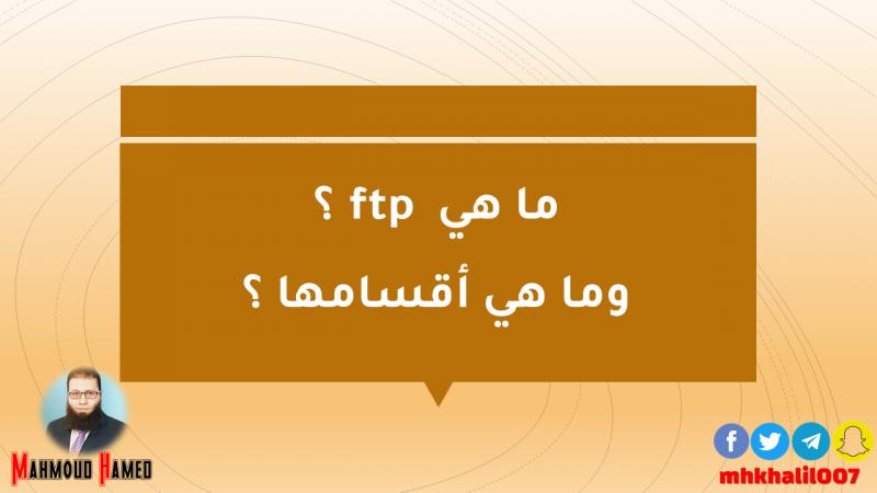 ما هي ftp وما هي أقسامها ؟