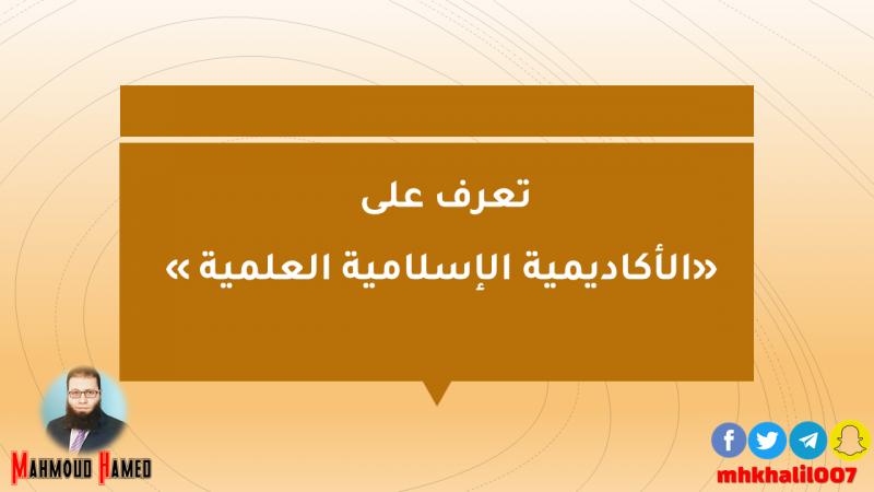 تعرف على الأكاديمية الإسلامية العلمية