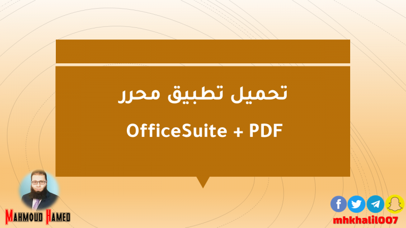 تحميل تطبيق محرر OfficeSuite + PDF