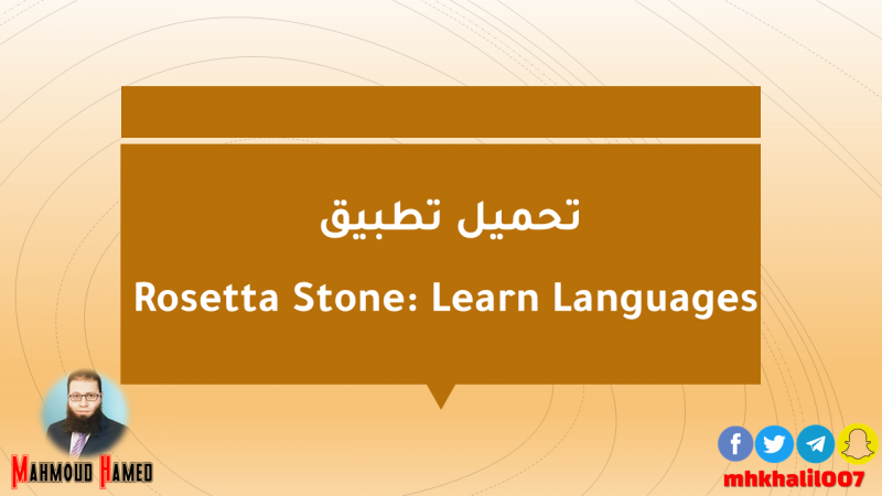 تحميل تطبيق Rosetta Stone: Learn Languages