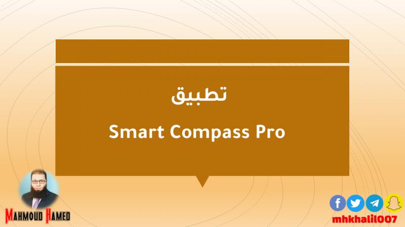 تطبيق Smart Compass Pro