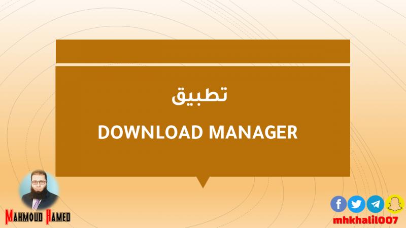 تطبيق DOWNLOAD MANAGER
