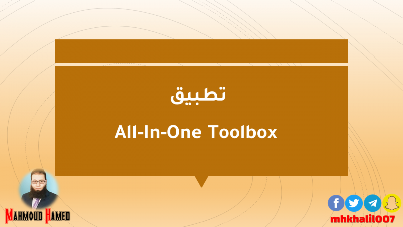 تطبيق All-In-One Toolbox