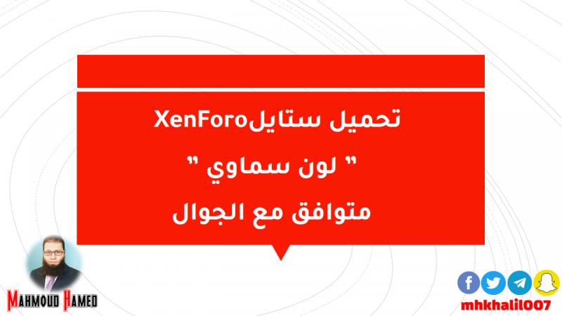 تحميل ستايل XenForo لون سماوي متوافق مع الجوال