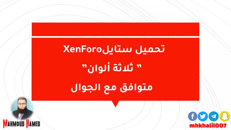 ستايل XenForo ثلاث ألوان متوافق مع الجوال