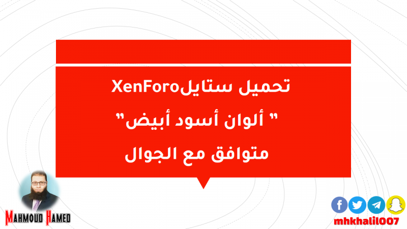 تحميل ستايل XenForo ألوان أسود و ابيض متوافق مع الجوال