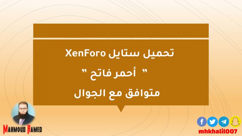 تحميل ستايل XenForo أحمر فاتح متوافق مع الجوال