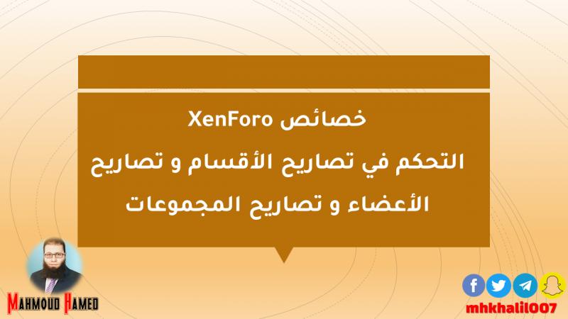 خصائص XenForo | التحكم في تصاريح الأقسام و تصاريح الأعضاء و تصاريح المجموعات