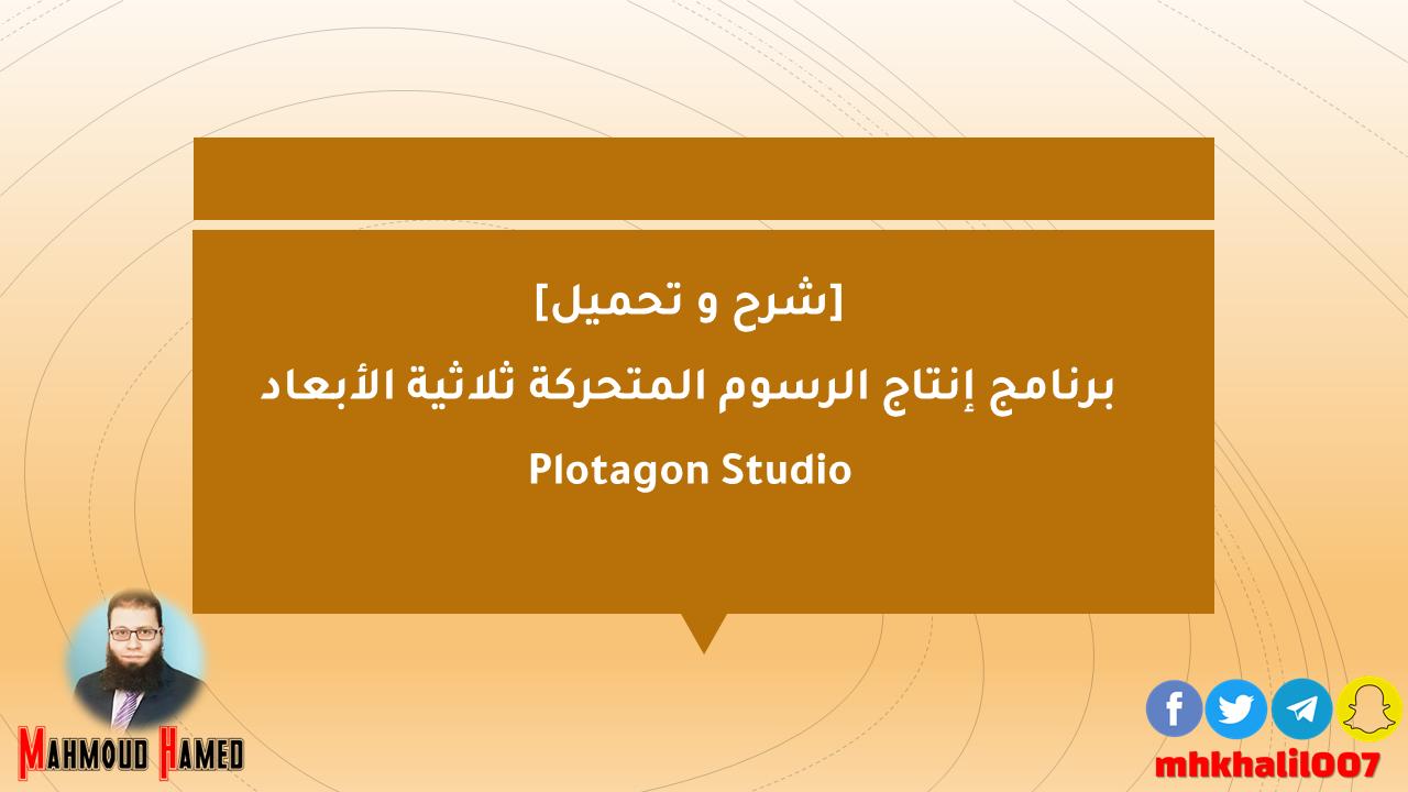 [شرح و تحميل] برنامج إنتاج الرسوم المتحركة ثلاثية الأبعادPlotagon Studio