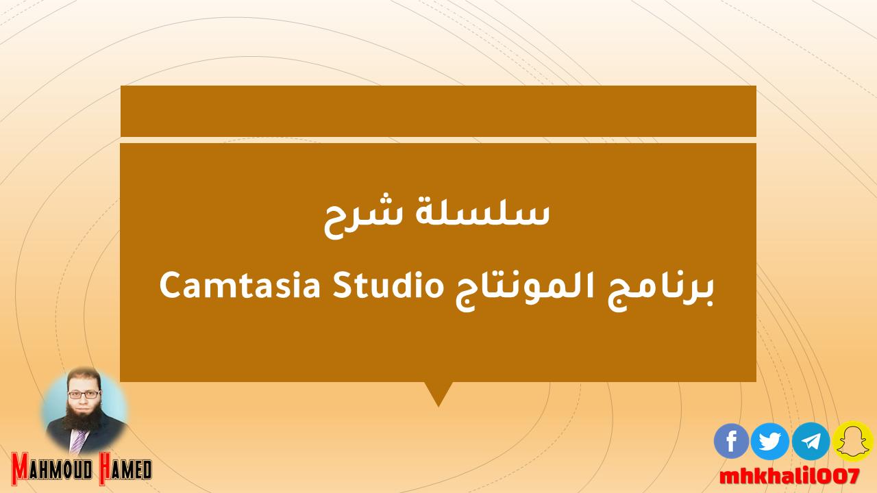 سلسلة شرح برنامج المونتاج Camtasia Studio