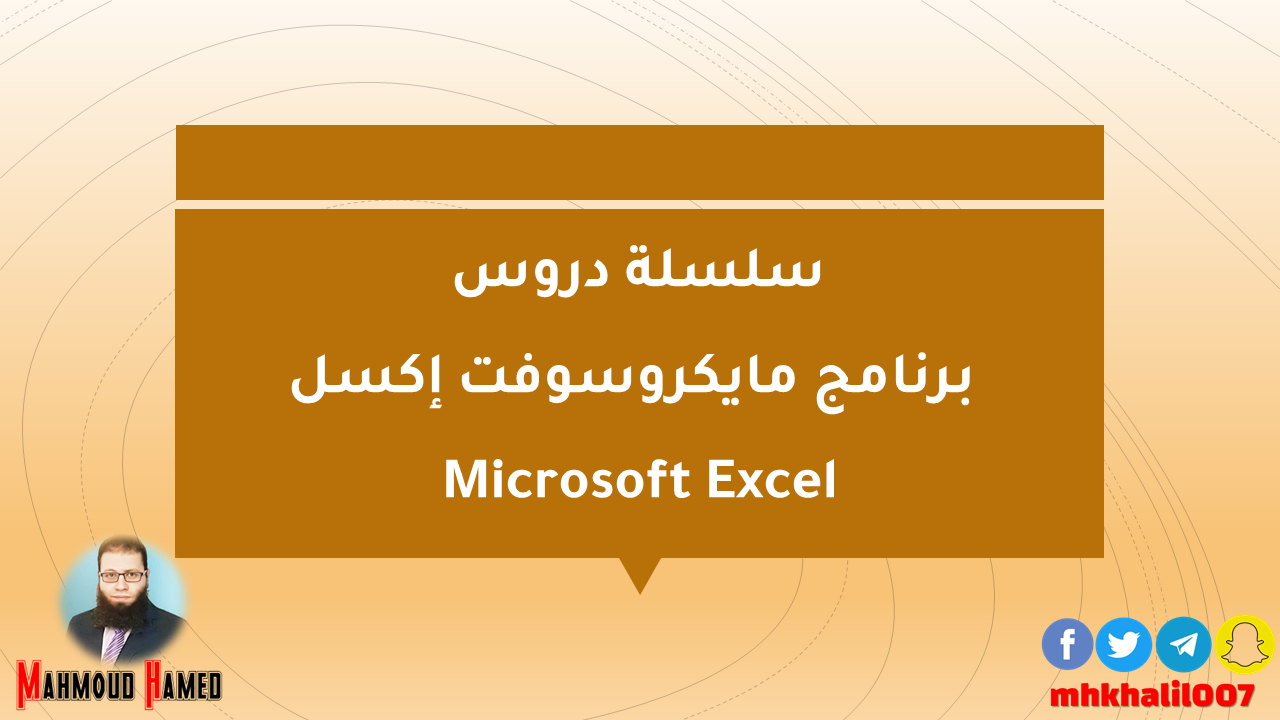 سلسلة دروس برنامج مايكروسوفت إكسل Microsoft Excel