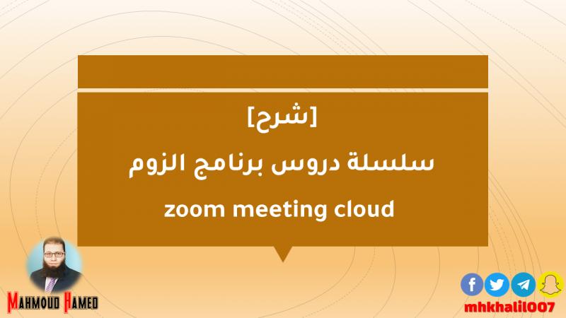 [شرح] سلسلة دروس برنامج الزوم zoom meeting cloud