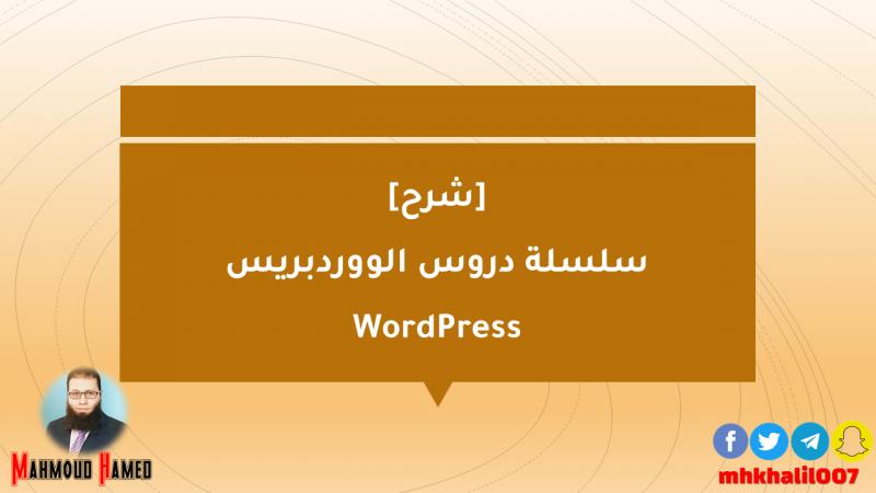 [شرح] سلسلة دروس الووردبريس WordPress
