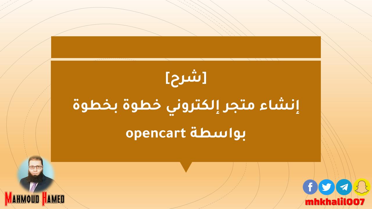 [شرح] إنشاء متجر إلكتروني خطوة بخطوة بواسطة opencart