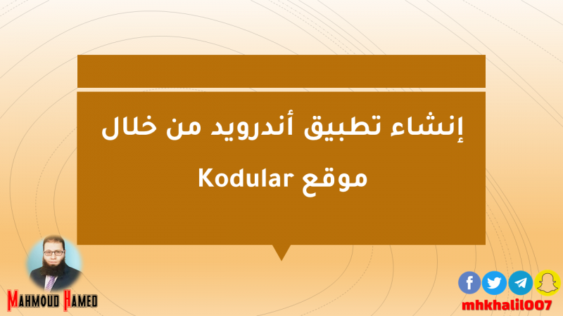 إنشاء تطبيق أندرويد من خلال موقع Kodular