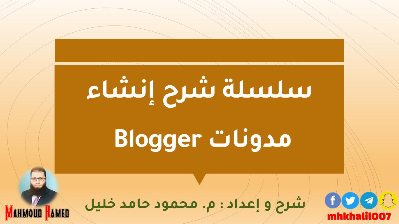 """سلسلة شرح إنشاء """" مدونات Blogger """""""