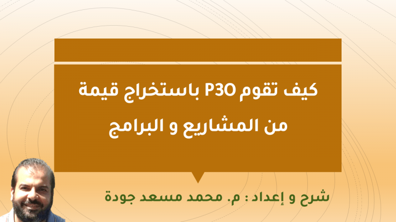 كيف تقوم P3O باستخراج قيمة من المشاريع و البرامج
