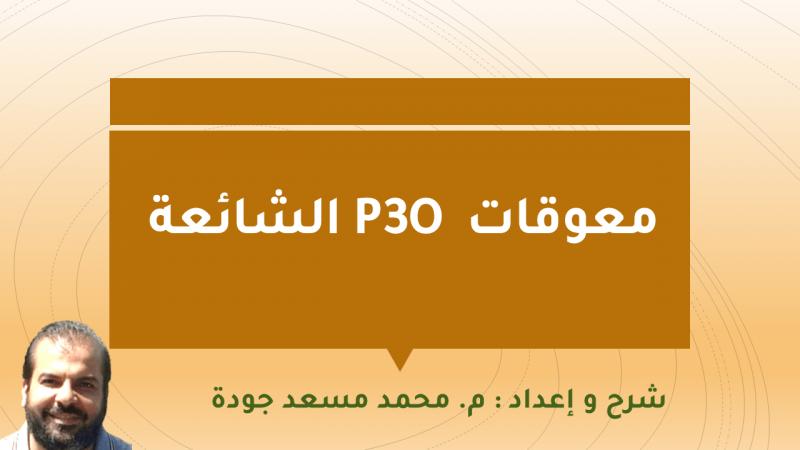 معوقات P3O الشائعة