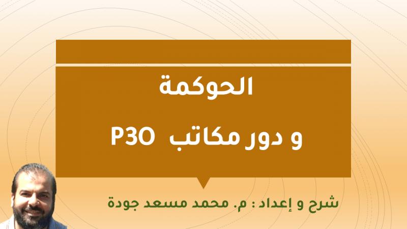 الحوكمة – ودور مكاتب  P3O