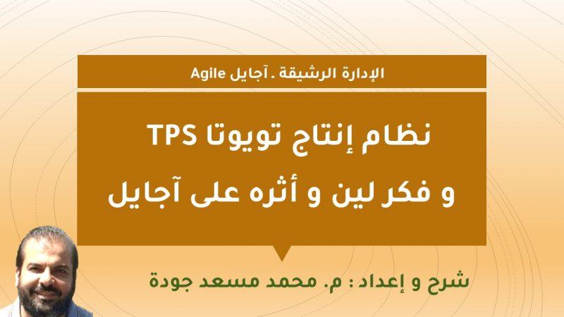 نظام إنتاج تويوتا TPS و فكر لين و أثره على آجايل